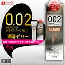 情趣用品 潤滑液 新品上市岡本okamoto 002專用 水溶性陰道人體潤滑凝露 潤滑液 60g