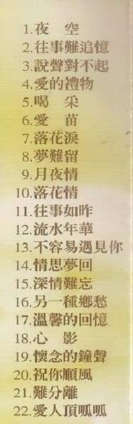 國語老歌珍藏10 鳳飛飛  CD  (購潮8)