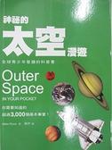 【書寶二手書T3/科學_ABJ】神祕的太空漫遊_邁克.弗林,  陳伊