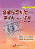 (二手書)金融專業知能:銀行法(含概要)一本通