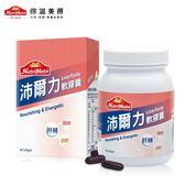 【Nutrimate你滋美得】沛爾力 複方濃縮肝精B群(60顆/瓶)-1入