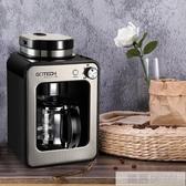 高泰美式咖啡機家用小型研磨一體辦公室全自動現磨滴漏式煮咖啡壺  雙12購物節 YTL