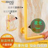 浴室扶手防滑安全浴缸L型老人輔助殘疾人輔助掛牆式淋浴欄桿