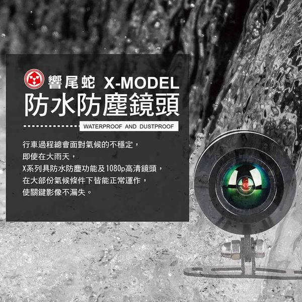 響尾蛇 X1   送32G記憶卡 機車/重機 SONY 鏡頭 前後雙錄行車記錄器 前1080P 後720P