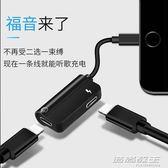 蘋果7耳機轉接頭3.5mm充電聽歌二合一lightning轉換器8p圓頭  時尚教主