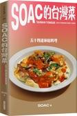 Soac的台灣菜︰五十四道家常料理