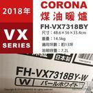 【配件王】現貨 日本 空運 CORONA FH-VX7318BY 電子溫風式 煤油暖爐 13坪 油箱7.2L 7秒點火