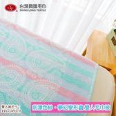 夢幻變形蟲 前漂色紗雙人被/毛巾被 (單條) 【台灣興隆毛巾製*歐米亞小舖】