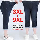 *MoDa.Q中大尺碼*【L4574】小刷白反折素面深色顯瘦七分牛仔褲