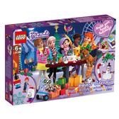 【LEGO樂高】 Friends 驚喜月曆#41382