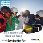 雪鏡迪卡儂滑雪鏡防霧滑雪眼鏡兒童滑雪護目鏡雪地防風沙WEDZE3YYJ 卡卡西
