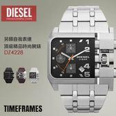 【人文行旅】DIESEL | DZ4228 頂級精品時尚男女腕錶 TimeFRAMEs 另類作風 46mm 設計師款