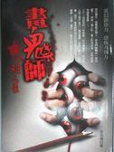 【書寶二手書T3/一般小說_OAI】畫鬼師-殺人畫_余為魄