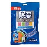 依必朗簡單任務除濕吊掛式集水袋250g【愛買】
