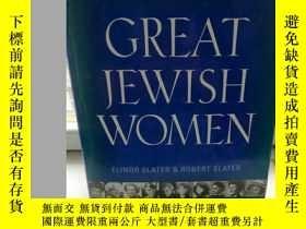 二手書博民逛書店偉大的猶太裔女性全書罕見Great Jewish Women (