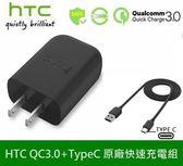 HTC 原廠高速充電組 QC3.0【旅充頭+TypeC 傳輸線】M10 M10 EVO、U Play、U Ultra、U11+ U12+ U11 EYEs