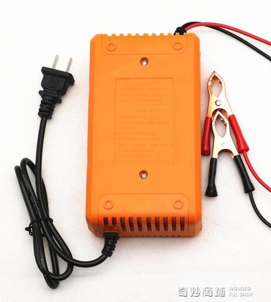 智慧汽車電瓶充電器反接短路保護12V6A36A20A60A80A蓄電池機 奇妙商鋪