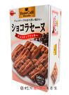 《松貝》北日本巧克力豆烤餅112g【49...