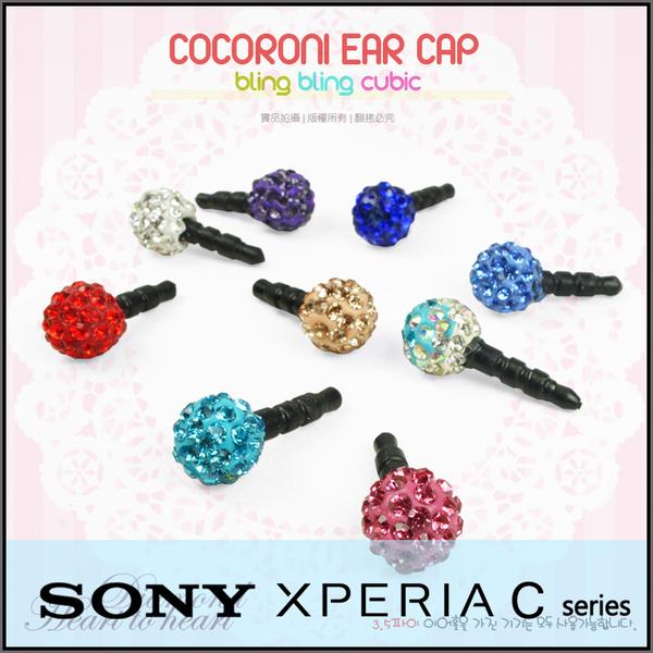 ◆球型鑽石耳機孔防塵塞/Sony Xperia C3 D2533/C4 E5353/C5 E5553