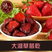 大湖草莓乾-果乾-200g【臻御行】