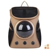 優一居 寵物包 太空艙 寵物包 雙肩背包 便攜 貓包 胸前包 背包