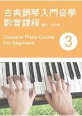 古典鋼琴入門自學影音課程(三)(二版?附DVD)