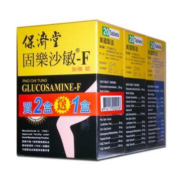 固樂沙敏-F加強錠 20粒裝 (3入)【媽媽藥妝】榮獲美國FDA認證核可