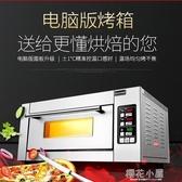 樂創烤箱商用一層一盤蛋糕面包披薩烘爐單層烤爐大容量商用電烤箱QM『櫻花小屋』