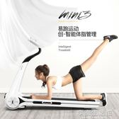 mini3易跑跑步機家用款小型迷你超靜音折疊走步機簡易跑步機-享家生活館 IGO