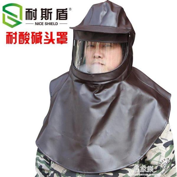 花護耐酸堿頭罩 面具 防塵面罩 噴漆專用帽 防飛濺防護面罩  易家樂