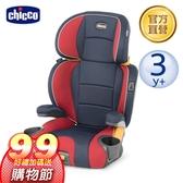 chicco-KidFit成長型安全汽座-日曜紅
