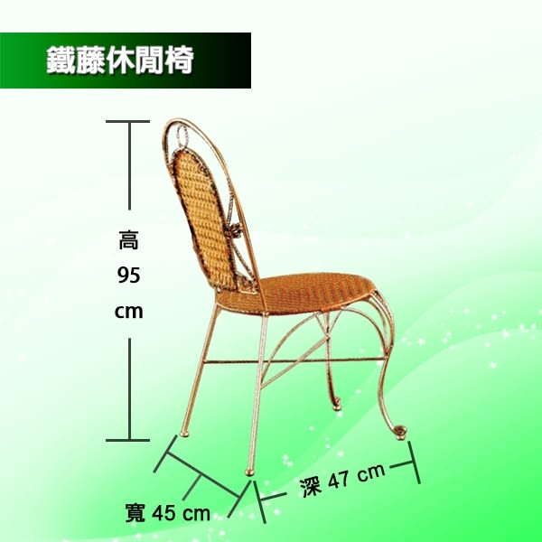 【 C . L 居家生活館 】Y825-2 鐵藤休閒椅 (黃金藤/A01C/單台)