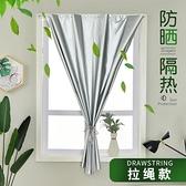 窗簾 防曬隔熱簡易小窗簾免打孔安裝遮陽布魔術貼黏貼式全遮光自黏【快速出貨】