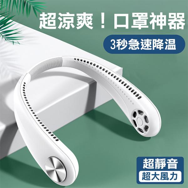 現貨【新款熱賣】無葉掛脖風扇 無葉風扇 不纏髮 掛頸迷妳小型便攜USB風扇 便攜懶人