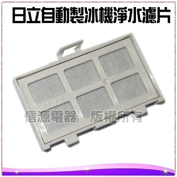 【信源】全新【HITACHI/日立電冰箱自動製冰淨水濾片】(RJK-30)*免運+線上刷