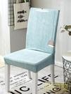 椅套 彈力椅子套罩餐椅套連體靠背通用定做家用辦公現代簡約加厚布藝套 店慶降價