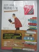 【書寶二手書T9/語言學習_GFX】說書人和他的閱讀處方箋_米凱爾.烏拉斯,  賴亭卉, 周桂音
