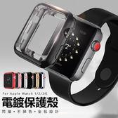 【24 小時出貨】Apple Watch 1 2 3 代 手錶保護殼全包電鍍錶框軟殼保護套