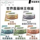NU4PET陪心[世界風貓咪主食罐,5種口味,80g,台灣製](單罐)