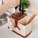 加厚廚房用品刀架刀具架置物架菜刀架刀座廚房用具筷子架收納架 中秋降價