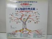 【書寶二手書T1/心理_DZH】心智圖法 基礎篇-多元知識管理系統1_孫易新