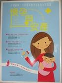 【書寶二手書T4/保健_JMP】懷孕與安產_池川晃,井上宏美