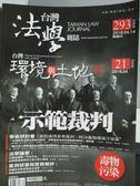 【書寶二手書T9/法律_ZHU】台灣法學雜誌_293期_示範裁判等