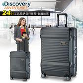 【Discovery Adventures】 工具箱24吋鋁框行李箱-碳纖維黑(DA-A17027-24)