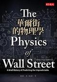 (二手書)華爾街的物理學
