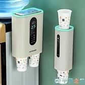 一次性杯子架飲水機掛壁式放水杯紙杯架自動取杯器置物架子【千尋之旅】