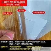 家具貼膜透明桌面保護膜茶幾實木餐桌家具膜台面大理石貼紙桌貼紙 韓慕精品 YTL