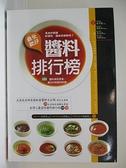 【書寶二手書T9/餐飲_D6W】最受歡迎醬料排行榜_趙濰企劃主