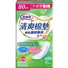 來復易輕微漏尿用清爽棉墊中量衛生棉16片【愛買】
