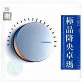 【停看聽音響唱片】【CD】降央卓瑪:極品(2CD)